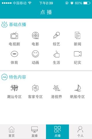 粤TV screenshot 1