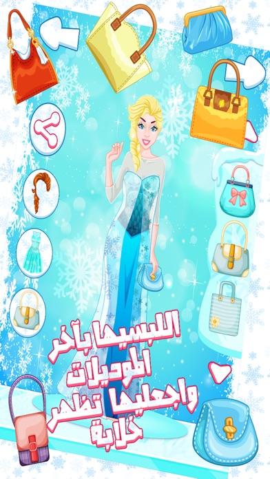 صالون أميرات الثلج - العاب بنات 4لقطة شاشة2