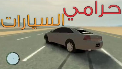 حرامي السياراتلقطة شاشة1