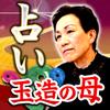 白黒ハッキリ!的中占い 大阪玉造の母 - Media Kobo,Inc.