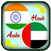 Aarabic to Hindi Translator - Hindi to Arabic Translation & Dictionary