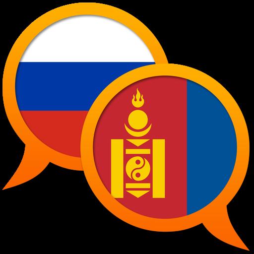 Монгольско-Русский словарь