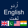 Urdu to English - English to Urdu Dictionary