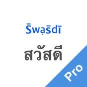 ThaiMate Pro - Learn Thai Pronunciation