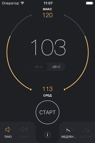 dB Decibel Meter - sound level measurement tool screenshot 4