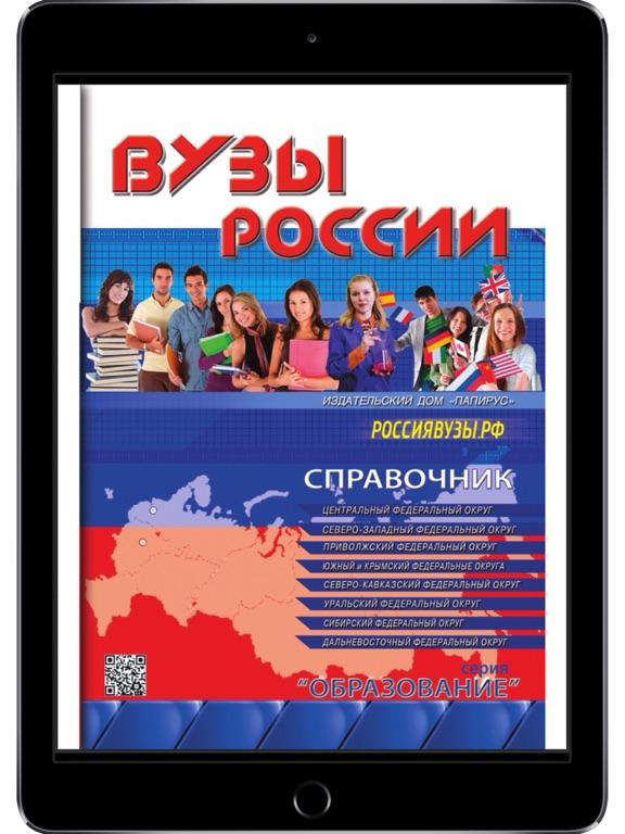 ВУЗЫ РОССИИ Скриншоты5