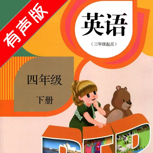 PEP人教版小学英语四年级下册 -课本同步有声双语点读教材