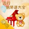 流行钢琴谱大全(弹吧)-钢琴曲谱阅读器