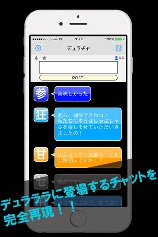 デュラチャ screenshot 1