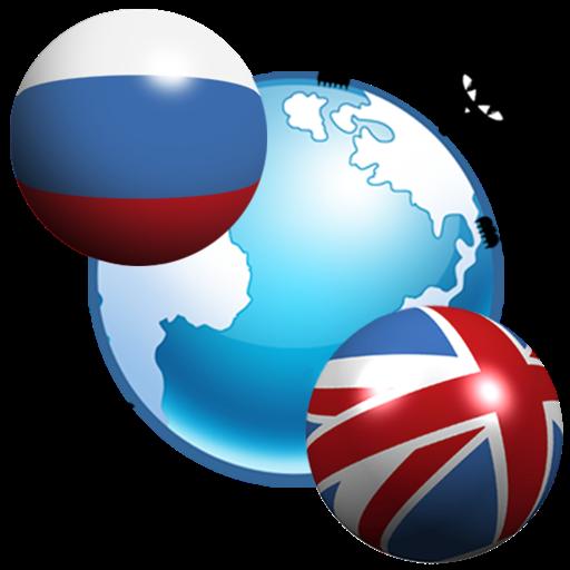 Speak English - Russian