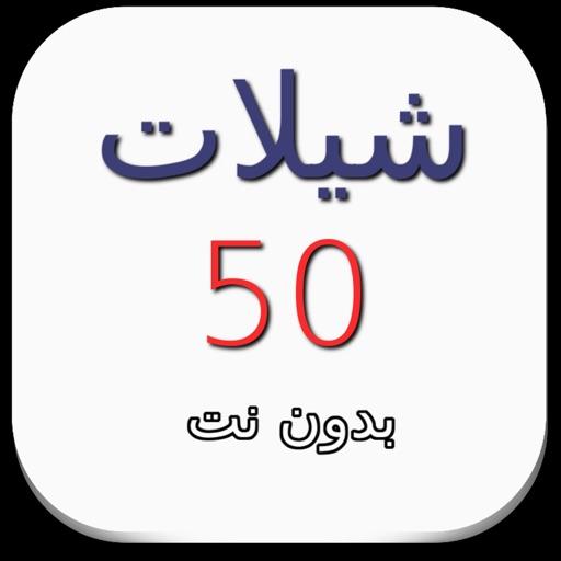 شيلات ٥٠ شيلة بدون نت iOS App