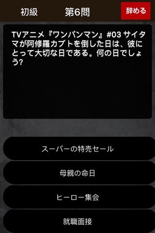 クイズ for ワンパンマン screenshot 4