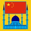 China Prayer Times - أوقات الصلاة في الصين Wiki