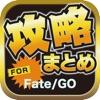 ブログまとめニュース速報 for Fate/Grand Order(Fate/GO)