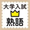 学研『大学入試ランク順 入試英熟語1100』