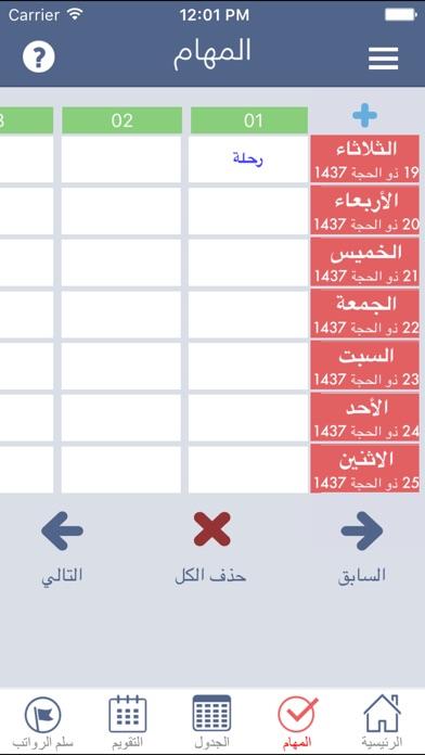 جدول المعلم السعودي المجانيلقطة شاشة2