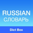 Russian English Dictionary & Offline Translation