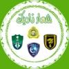 Snap Club Saudi Camera frame : شعار نادي السعودية