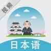 日语单词天天记-最全面的学习神器