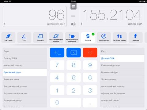 Калькулятор X Pro : Метрический и валютный конвертер единиц измерения Скриншоты5