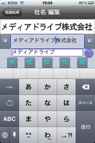 やさしく名刺ファイリング Mobile LE screenshot 2