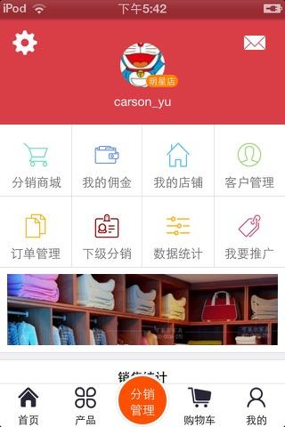 e直购 screenshot 4