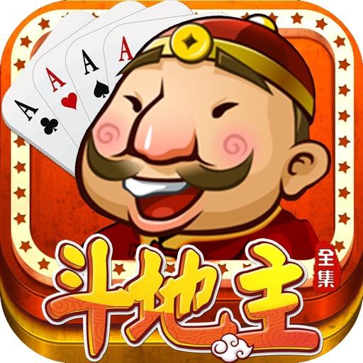 斗地主-欢乐升级免费单机版扑克游戏