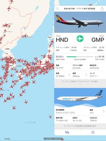 Plane Finder screenshot 2