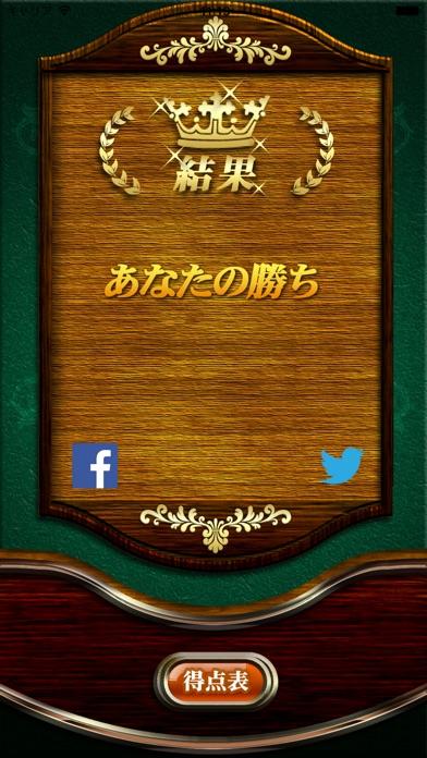 戦争forモバイル(無料トランプ・カードゲーム)のスクリーンショット5