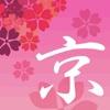 花なび(今の京都の花情報)