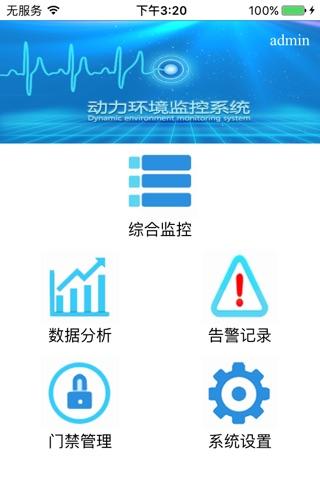 动力环境监控系统 screenshot 1