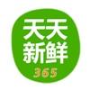 天天新鲜365 - 新鲜水果,新鲜蔬菜,自有基地直送
