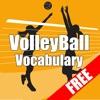 Основные волейбольная Словарь