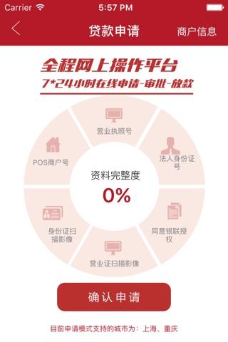 优贷通贷款 screenshot 2
