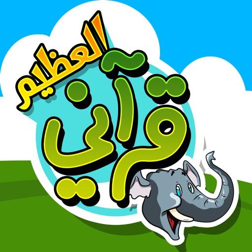 قرآني العظيم - الفيل