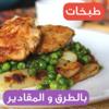 طبخات لذيذه بالمقادير و طرق عمل اكلات متنوعه من مطبخ حواء بدون إنترنت