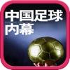 中国足球内幕——假球!赌球!黑球!