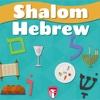 Shalom Hebrew