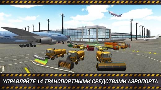 Airport Simulator 2 Screenshot