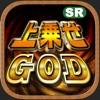 パチスロ『上乗せGOD』 シンプルな1ラインスロット無料ゴッドSRパチスロアプリゲーム