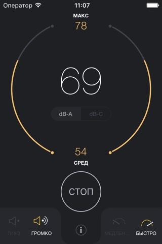 dB Decibel Meter - sound level measurement tool screenshot 2