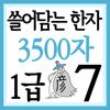 eunjung Kwon - 쓸어담는한자1급 3500자 7권  artwork