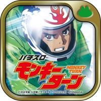 山佐(YAMASA) パチスロ 「モンキーターン」のアプリ詳細を見る