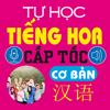 Tự học tiếng Hoa cấp tốc – Mẫu câu cơ bản