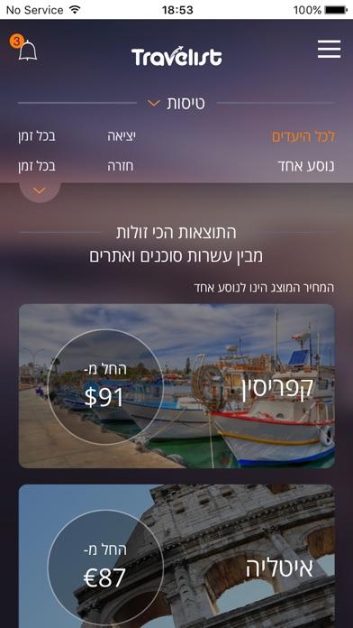טרווליסט השוואת מחירים בתיירות Screenshot 3