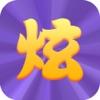 炫字体-QQ微信拜年字体大全,会动的彩色文字,卖萌神器