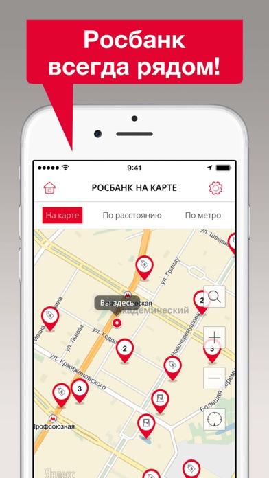 росбанк онлайн мобильное приложение скачать - фото 7