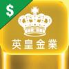 英皇金業交易平台
