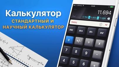 Калькулятор HD Pro Скриншоты3