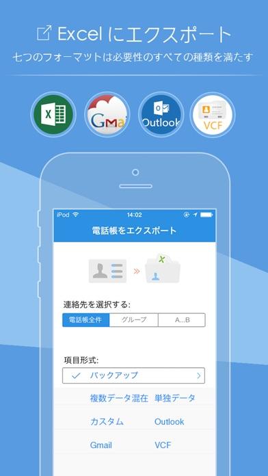 SA 連絡先 screenshot1